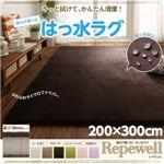 ラグマット【Repewell】200×300cm【厚さ:18mm】カフェオレ 厚みが選べる! 撥水ラグ【Repewell】レペウェル