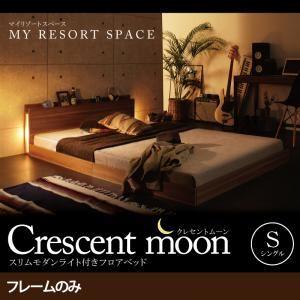 フロアベッド シングル【Crescent moon】【フレームのみ】 ウォルナットブラウン スリムモダンライト付きフロアベッド 【Crescent moon】クレセントムーン - 拡大画像