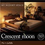 フロアベッド セミダブル【Crescent moon】【フレームのみ】 ブラック スリムモダンライト付きフロアベッド 【Crescent moon】クレセントムーン