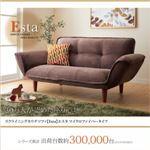 ソファー【Esta】グリーン リクライニングカウチソファ【Esta】エスタ マイクロファイバータイプ