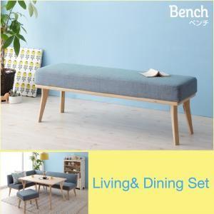【ベンチのみ】ベンチ 座面カラー:ライトブルー 北欧デザインリビングダイニング Manee マニー