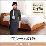 収納ベッド ダブル【Reffin】【フレームのみ】チェリーナチュラル 棚・コンセント付き収納ベッド【Reffin】レフィン