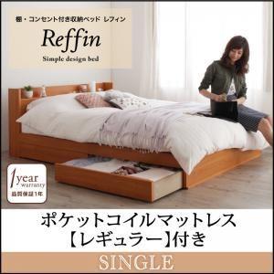 《収納ベッド》【Reffin】レフィン