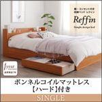 収納ベッド シングル【Reffin】【ボンネルコイルマットレス(ハード)付き】チェリーナチュラル 棚・コンセント付き収納ベッド【Reffin】レフィン