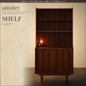 シェルフ【amulet】天然木チーク材北欧アンティーク風リビング収納シリーズ【amulet】アミュレット - 拡大画像