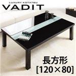 【単品】こたつテーブル 長方形(120×80cm)【VADIT】ダブルブラック 鏡面仕上げ アーバンモダンデザインこたつテーブル【VADIT】バディット