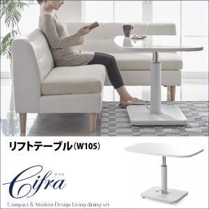【単品】ダイニングテーブル 幅105cm【Cifra】モダン・リビングダイニング【Cifra】チフラ リフトテーブル(W105)