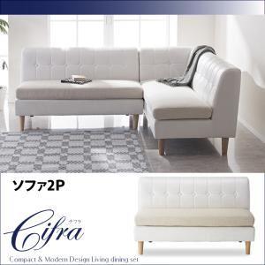 ソファー 2人掛け【Cifra】モダン・リビングダイニング【Cifra】チフラ