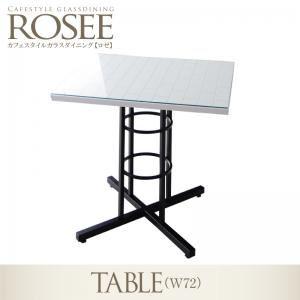 カフェスタイル ガラスダイニングテーブル【rosee】ロゼ