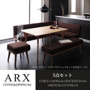 モダンデザイン ソファーダイニングテーブルセット【ARX アークス】
