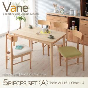 ダイニングセット 5点セット<A>(テーブルW115+チェア×4)【Vane】【チェア4脚】アイボリー 天然木タモ材北欧デザインダイニング【Vane】ヴァーネ - 拡大画像