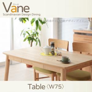 【単品】ダイニングテーブル 幅75cm【Vane】天然木タモ材北欧デザインダイニング【Vane】ヴァーネ テーブル(W75)