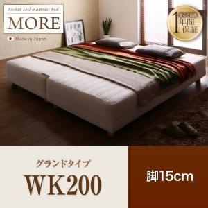 脚付きマットレスベッド ワイドキングサイズ200cm【MORE】グランドタイプ 脚15cm 日本製ポケットコイルマットレスベッド【MORE】モア - 拡大画像
