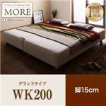 脚付きマットレスベッド ワイドキングサイズ200cm【MORE】グランドタイプ 脚15cm 日本製ポケットコイルマットレスベッド【MORE】モア