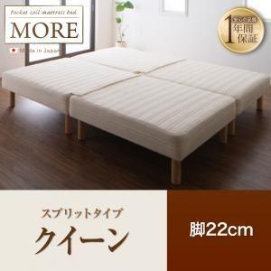 脚付きマットレスベッド クイーン【MORE】スプリットタイプ 脚22cm 日本製ポケットコイルマットレスベッド【MORE】モア - 拡大画像