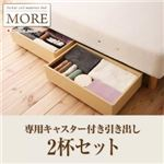 【別売り】引出し2杯セット【MORE】日本製ポケットコイルマットレスベッド【MORE】モア 専用キャスター付き引き出し