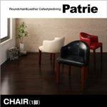 【テーブルなし】チェア【Patrie】ブラック ラウンドチェア×レザー カフェスタイルダイニング【Patrie】パトリ