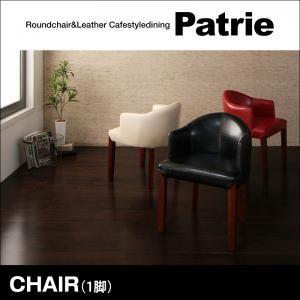 【テーブルなし】チェア【Patrie】ホワイト ラウンドチェア×レザー カフェスタイルダイニング【Patrie】パトリ - 拡大画像