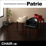 【テーブルなし】チェア【Patrie】ホワイト ラウンドチェア×レザー カフェスタイルダイニング【Patrie】パトリ