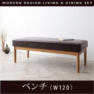 【ベンチのみ】ベンチ 座面カラー:ダークブラウン モダンデザインリビングダイニング VIRTH ヴァース