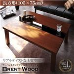 【単品】こたつテーブル 長方形(105×75cm)【Brent Wood】ウォルナットブラウン アーバンモダンデザインこたつテーブル【Brent Wood】ブレントウッド