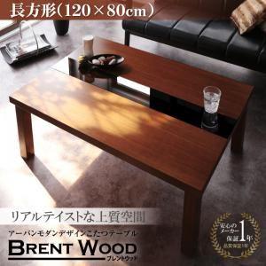 【単品】こたつテーブル 長方形(120×80cm)【Brent Wood】ウォルナットブラウン アーバンモダンデザインこたつテーブル【Brent Wood】ブレントウッド - 拡大画像