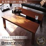 【単品】こたつテーブル 長方形(120×80cm)【Brent Wood】ウォルナットブラウン アーバンモダンデザインこたつテーブル【Brent Wood】ブレントウッド