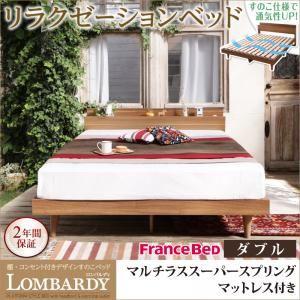 すのこベッド ダブル【Lombardy】【マルチラススーパースプリングマットレス付き】ウォルナットブラウン 棚・コンセント付きデザインすのこベッド【Lombardy】ロンバルディ - 拡大画像