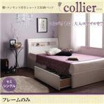 収納ベッド セミシングル【collier】【フレームのみ】ホワイト 棚・コンセント付きショート丈収納ベッド【collier】コリエ