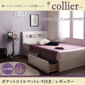 収納ベッド シングル【collier】【ポケットコイルマットレス(レギュラー)付き】ホワイト カバーカラー:アイボリー 棚・コンセント付きショート丈収納ベッド【collier】コリエ - 拡大画像
