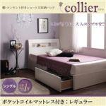 収納ベッド シングル【collier】【ポケットコイルマットレス(レギュラー)付き】ホワイト カバーカラー:アイボリー 棚・コンセント付きショート丈収納ベッド【collier】コリエ