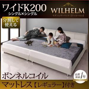 モダンデザインレザーベッド【WILHELM】ヴィルヘルム