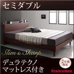 すのこベッド セミダブル【slim&sharp】【デュラテクノマットレス付き】ウォルナットブラウン 棚・コンセント付きスリムデザインすのこベッド【slim&sharp】スリムアンドシャープ