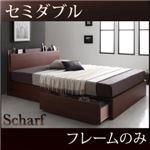 収納ベッド セミダブル【Scharf】【フレームのみ】ウォルナットブラウン 棚・コンセント付きスリムデザイン収納ベッド【Scharf】シャルフ
