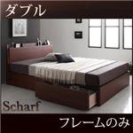 収納ベッド ダブル【Scharf】【フレームのみ】ウォルナットブラウン 棚・コンセント付きスリムデザイン収納ベッド【Scharf】シャルフ