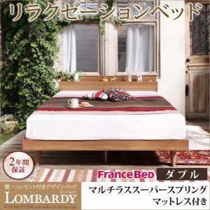ベッド ダブル【Lombardy】【マルチラススーパースプリングマットレス付き】ウォルナットブラウン 棚・コンセント付きデザインベッド【Lombardy】ロンバルディ - 拡大画像