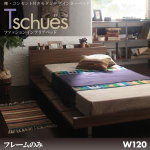ローベッド W120【Tschues】【フレームのみ】ウォルナットブラウン 棚・コンセント付きモダンデザインローベッド【Tschues】チュースW120 - 拡大画像