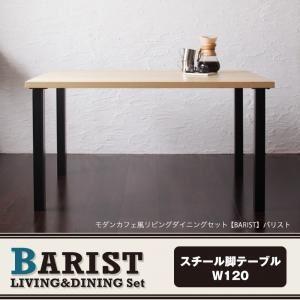 【単品】ダイニングテーブル 幅120cm テーブルカラー:ナチュラル モダンカフェ風リビングダイニング BARIST バリスト