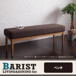 【ベンチのみ】ベンチ 座面カラー:ダークブラウン モダンカフェ風リビングダイニング BARIST バリスト
