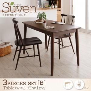 ダイニングセット 3点セット<B>(テーブルW115+チェア×2)【Suven】ダークブラウン タモ無垢材ダイニング【Suven】スーヴェン