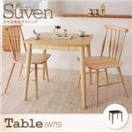 【単品】ダイニングテーブル 幅75cm【Suven】ダークブラウン タモ無垢材ダイニング【Suven】スーヴェン/テーブル