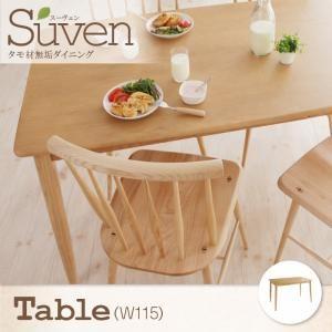 【単品】ダイニングテーブル 幅115cm【Suven】ダークブラウン タモ無垢材ダイニング【Suven】スーヴェン/テーブル