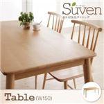 【単品】ダイニングテーブル 幅150cm【Suven】ダークブラウン タモ無垢材ダイニング【Suven】スーヴェン/テーブル