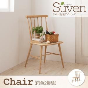 【テーブルなし】チェア2脚セット【Suven】ダークブラウン タモ無垢材ダイニング【Suven】スーヴェン/チェア(同色2脚組)