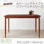 【単品】ダイニングテーブル 幅120cm【B-JOY】選べるカバーリング!!ミックスカラーソファベンチ リビングダイニング【B-JOY】ビージョイ ダイニングテーブル