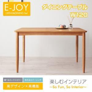 【単品】ダイニングテーブル 幅120cm【E-JOY】選べるカバーリング!!ミックスカラーソファベンチ リビングダイニング【E-JOY】イージョイ ダイニングテーブル - 拡大画像