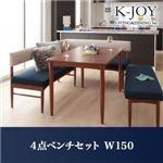 ダイニングセット 4点ベンチセット(W150)【K-JOY】(背)ネイビー×(座)ブラウン 選べるカバーリング!!ミックスカラーソファベンチ リビングダイニングセット【K-JOY】ケージョイ