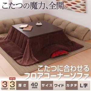 ソファー 40mm厚 ブラック L字タイプ ワイド こたつに合わせるフロアコーナーソファの詳細を見る