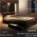 収納ベッド セミダブル【Cozy Moon】【ボンネルコイルマットレス(レギュラー)付き】フレームカラー:ウォルナットブラウン マットレスカラー:アイボリー スリムモダンライト付き収納ベッド【Cozy Moon】コージームーン