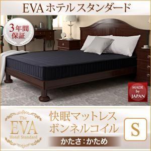 マットレス シングル【EVA】ブラック ホテルスタンダード ボンネルコイル 硬さ:かため 日本人技術者設計 快眠マットレス【EVA】エヴァ - 拡大画像